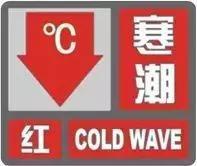 寒潮红色预警信号