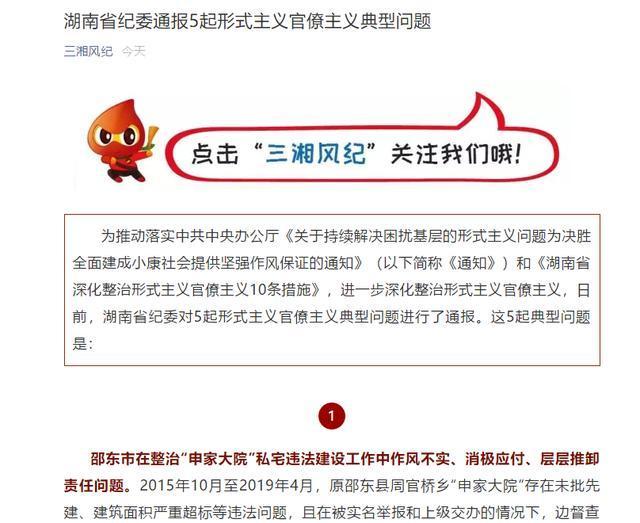 """湖南邵东在整治""""申家大院""""违建中作风不实,市长等20人被问"""