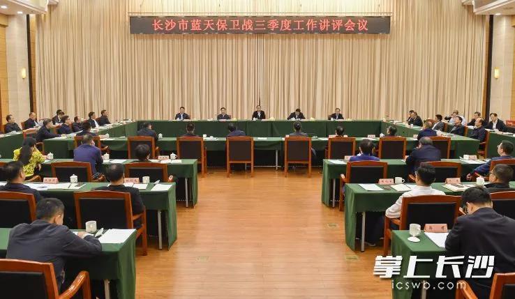 长沙召开蓝天保卫战三季度工作讲评会议