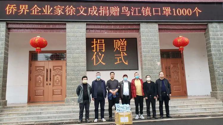 """2月26日,第十一站,祁东县鸟江镇政府,为抗""""疫""""一线工作人员和复工复产企业捐送口罩。"""