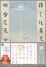 方云禅画 2月8日 生日贺卡