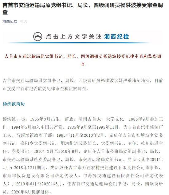 吉首市交通运输局原党组书记、局长,四级调研员杨洪波被查