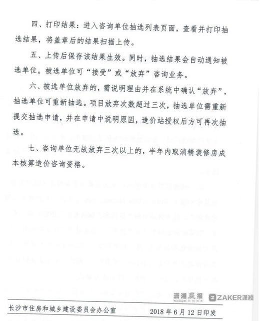 潇湘晨报记者刘李 长沙报道