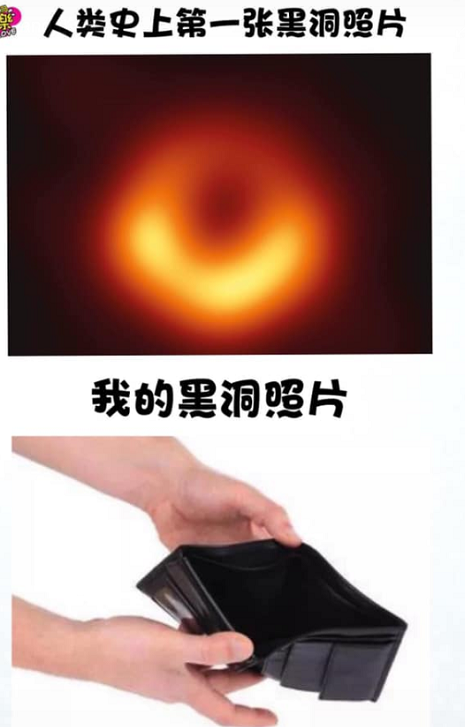 最后这张黑洞改图也是扎心了……