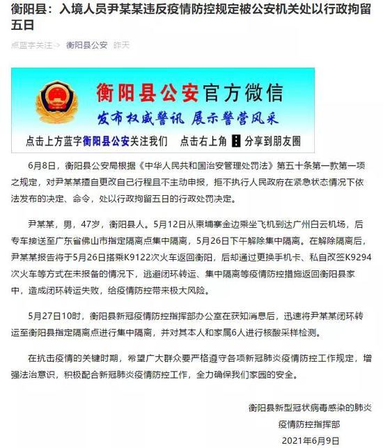衡阳县:一入境人员违反疫情防控规定被行拘
