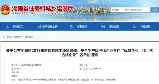 """湖南省住建厅:16 家建筑企业考评""""不合格"""""""