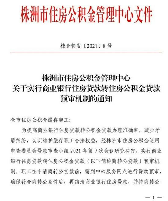 """10月1日起,株洲住房贷款""""商转公""""实行预审机制"""