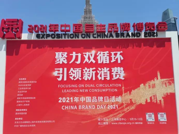 ▲5月10日至12日,2021年中国自主品牌博览会在上海举行。
