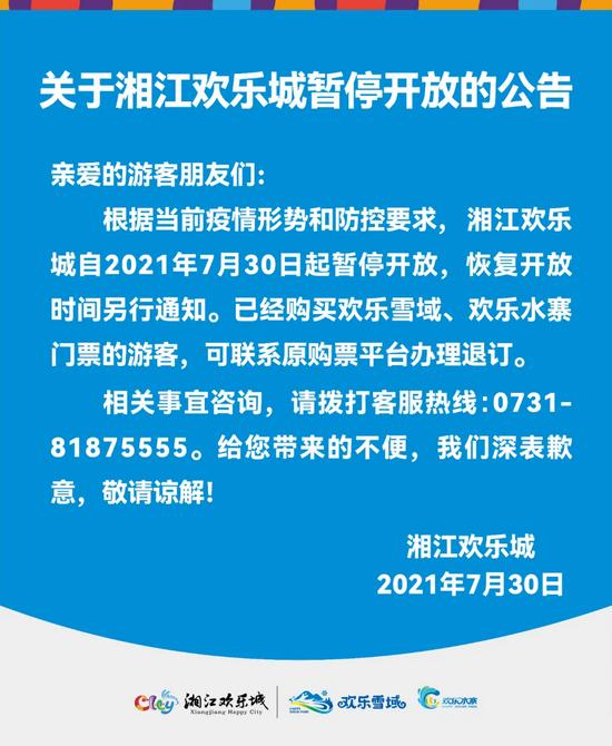 湘江欢乐城暂停开放