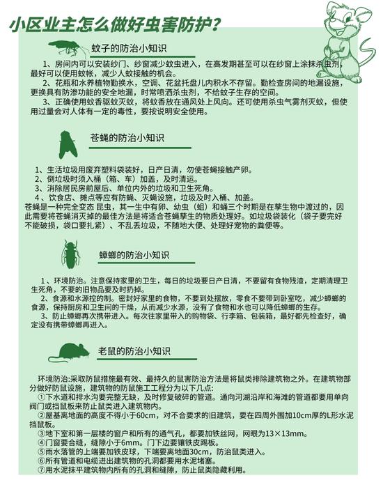 (清波控虫供图)