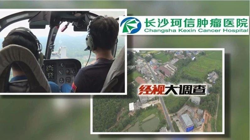 通用航空大发展 湖南正筹建首个直升机应急救援平台