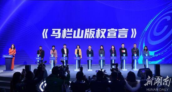 (开幕式上,10家企业代表共同签署并发表《马栏山版权宣言》。湖南日报·新湖南客户端记者 唐俊 摄)