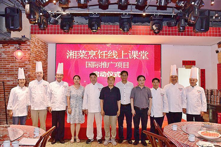 哇噻,湘菜要火到国外去了!——湘菜烹饪线上课堂国际推广项