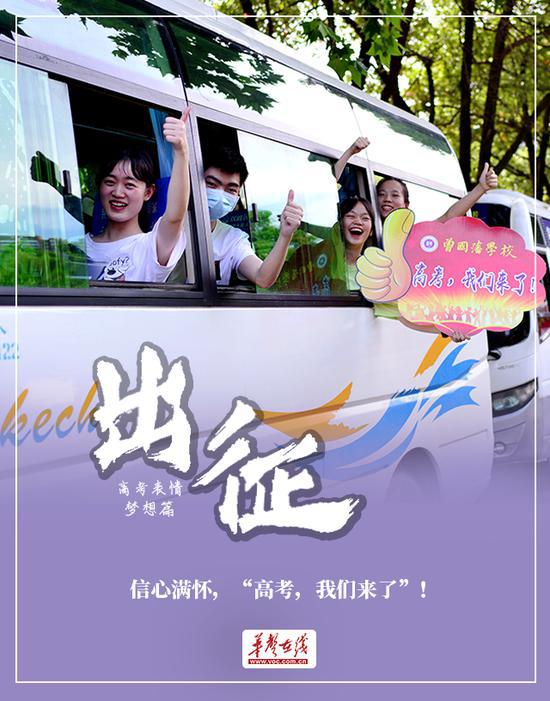 """【海报】记录""""高考表情"""",一起为青春着色!"""