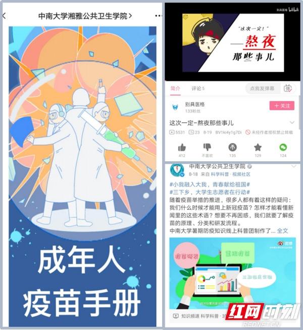 """中南大学湘雅公共卫生学院在暑期""""别具医格""""的科普实践团作品。"""