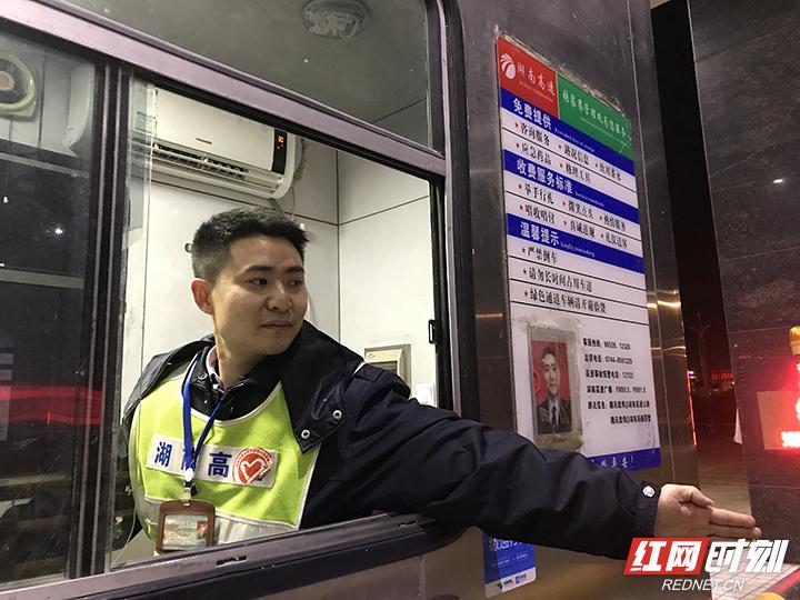 """肖覃是湖南省高速公路局张家界管理处张家界西收费站的一名普通收费员,也是一名""""收费新兵""""。大年三十是他值班。"""