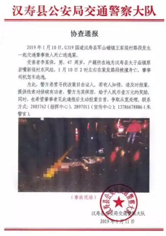 汉寿交警发布的通报。