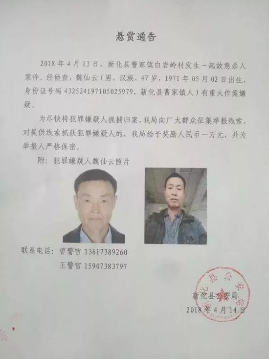 4月14日,犯罪嫌疑人魏某已被警方抓获,等待他的是法律的严惩!
