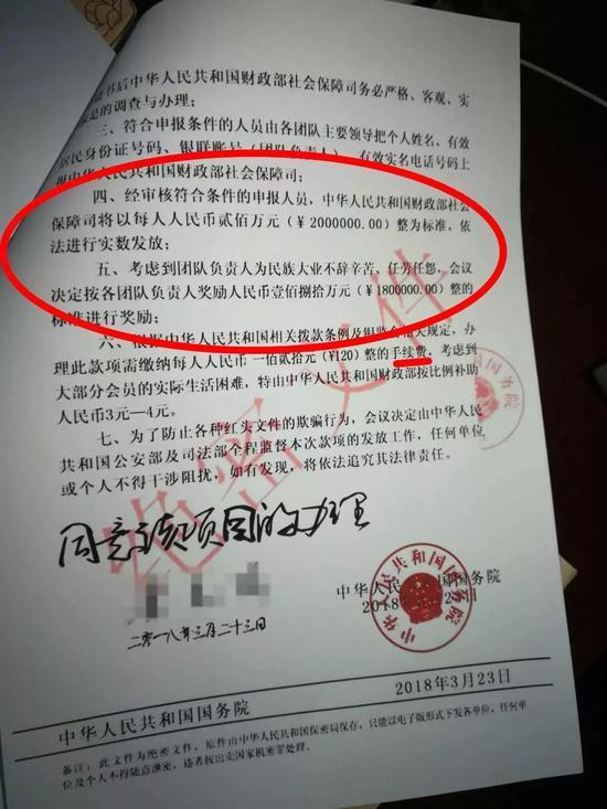 ▲诈骗分子制作的虚假文件