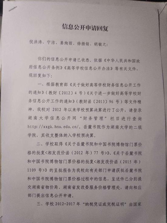 湖南大学《信息公开申请答复》部分内容 受访者供图