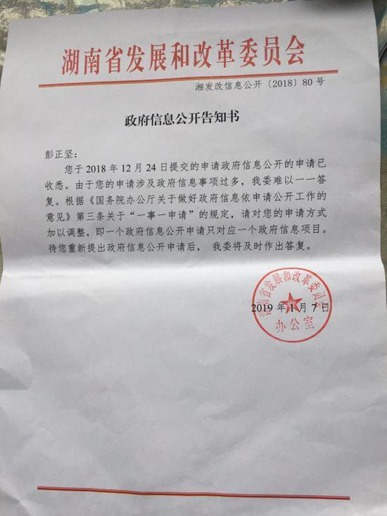 湖南省发改委回复 受访者供图