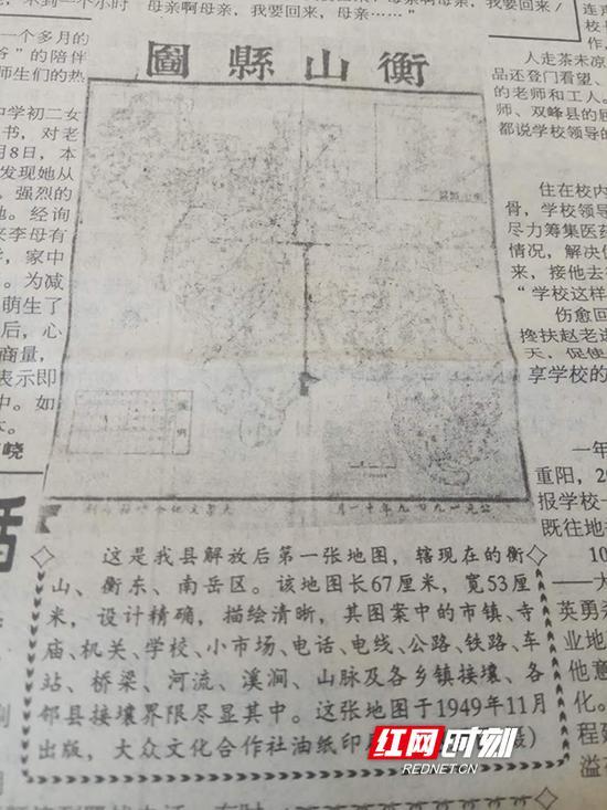 赵爱日收藏的衡山县地图。