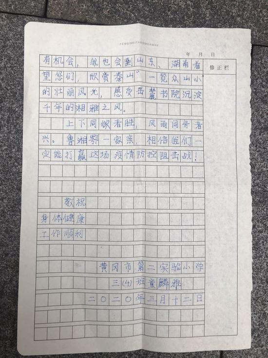 黄冈市第二实验小学三(四)班童鳞雅同学写给支援黄冈医疗队的一封信。