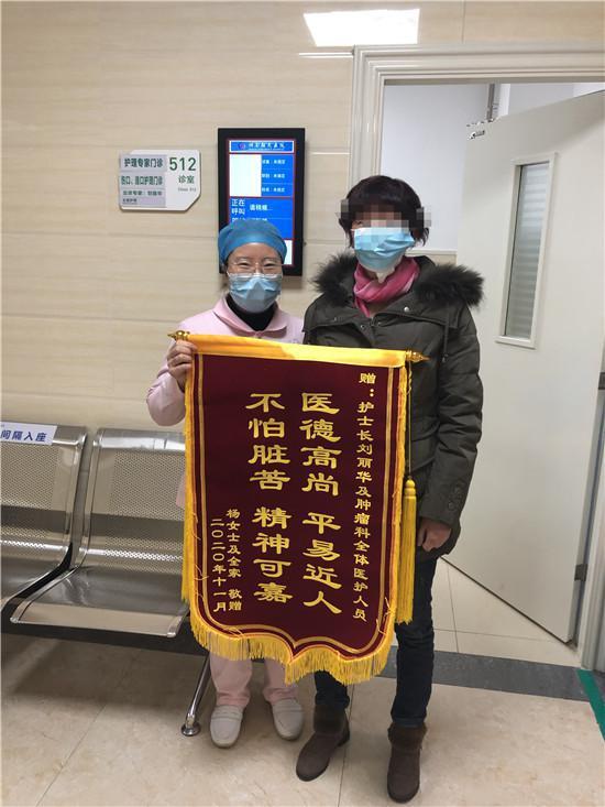 抗癌11年 54岁阿姨在生日那天将锦旗送到了病院