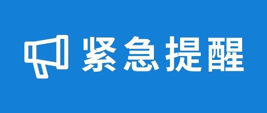 福建仙游发现6例核酸阳性人员,湖南疾控发布紧急提醒