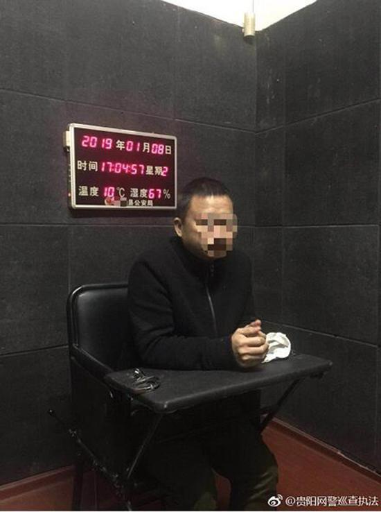 微博@贵阳网警巡查执法 图