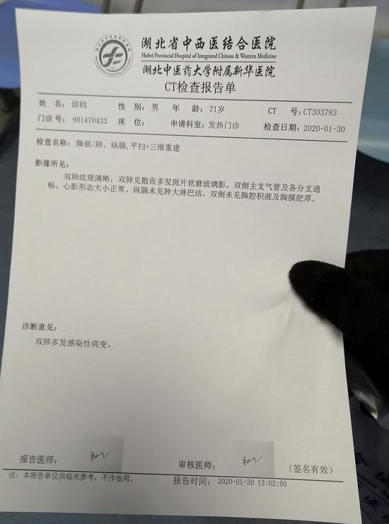 邱钧的CT检查报告。 受访者供图