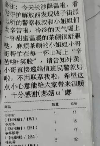 长沙这个网红派出所凌晨收到炸鸡,外卖单上的留言把民警暖到
