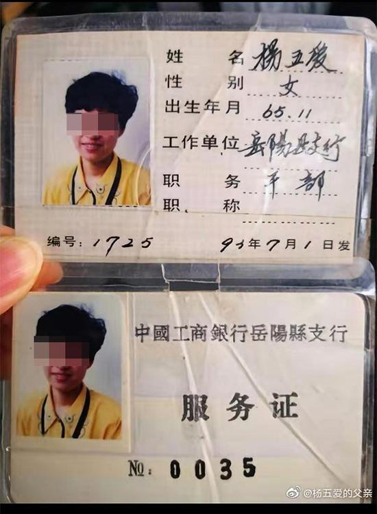 杨五爱当年的工作证件
