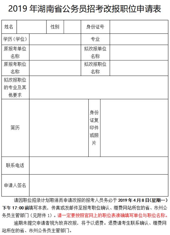 湖南省公务员局