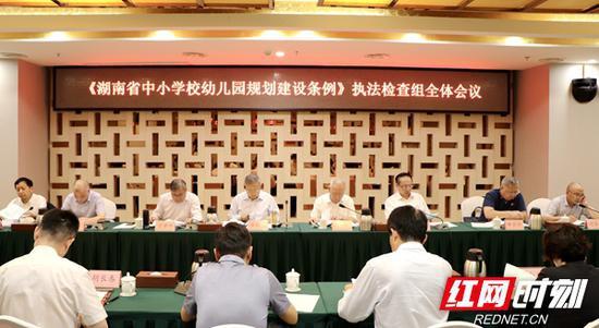 9月14日下午,《湖南省中小学校幼儿园规划建设条例》执法检查组全体会议在长沙召开。
