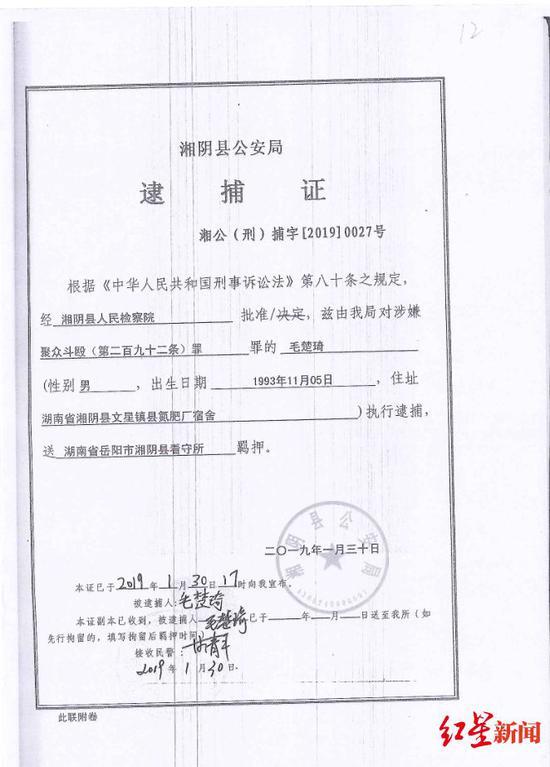 """▲毛楚琦因涉嫌""""聚众斗殴罪""""被捕"""