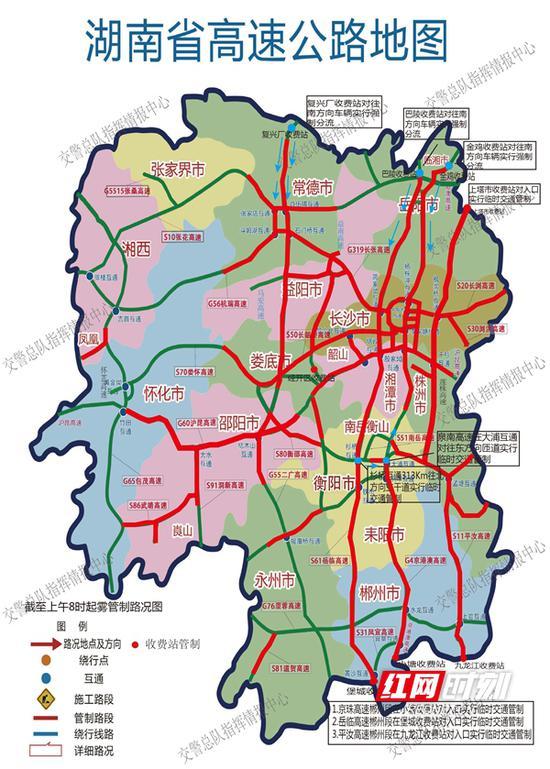 湖南高速公路交通管制图。