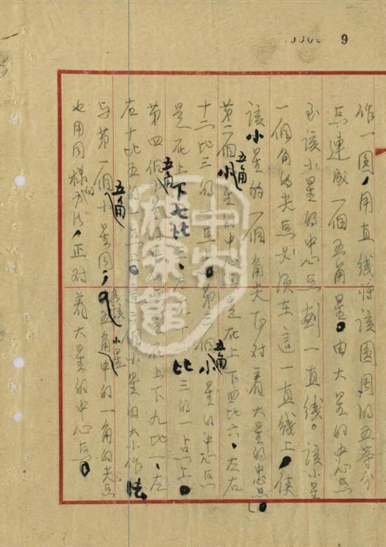 中国人民政治协商会议第一届全体会议通过的关于国旗、国徽、国歌、国都、纪年的四个决议草案