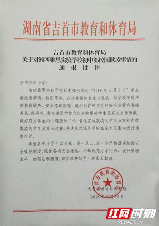 吉首市教体局对雅思学校校园欺凌事件进行全市通报批评。