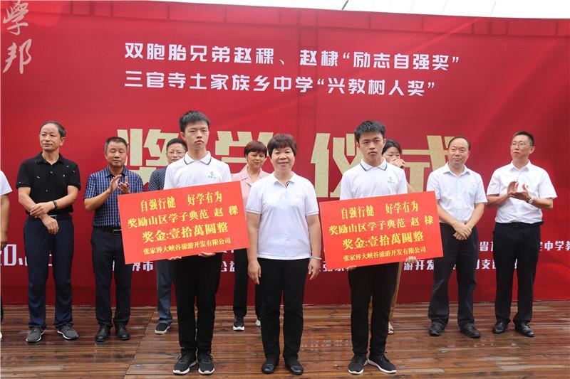 8 月 25 日上午,张家界大峡谷景区总经理罗嗣清为赵稞赵棣兄弟颁发 20 万奖金