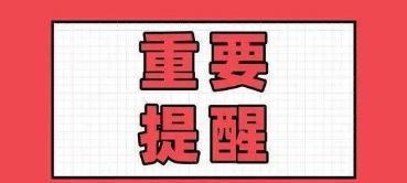 湖南疾控发布重要提醒:旅行归来,应自我观察14天