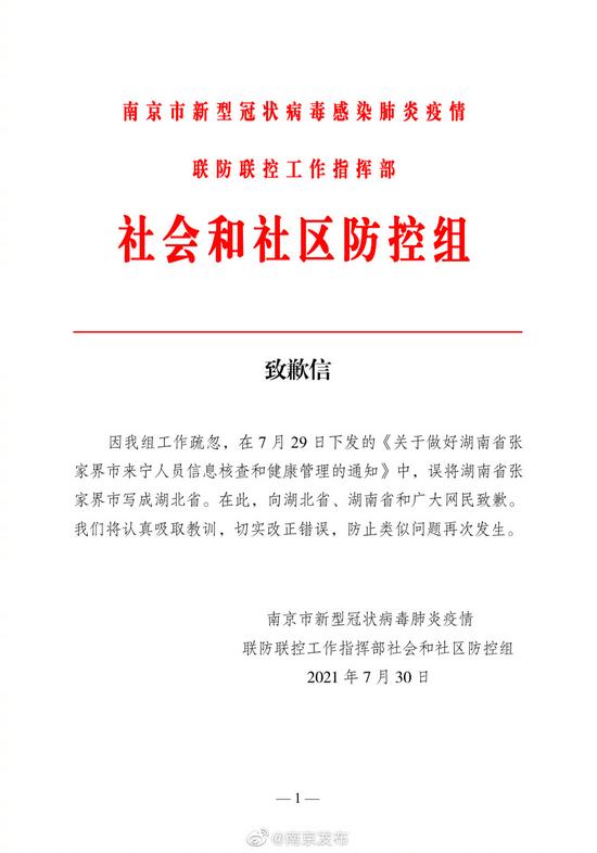 南京发布致歉信:向湖北省、湖南省和广大网民致歉