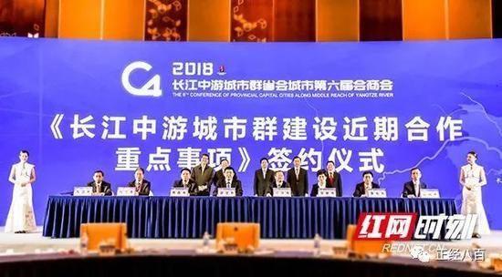 长江中游城市群省会城市第六届会商会上审议并签署三个协议文件