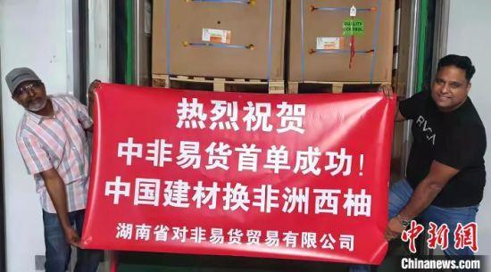 湖南自贸试验区易货贸易首单试单顺利完成。 长沙市雨花区供图