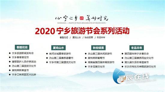 (2020年宁乡市文化旅游节会系列活动)