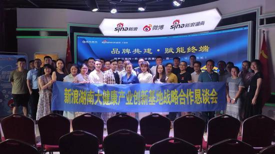 品牌共建·赋能终端 新浪湖南大健康产业创新基地合作恳谈会成功举办
