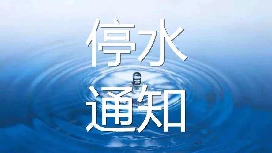 今早8点起 湘潭河东这些地方要停水16小时