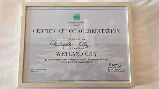 常德市的国际湿地城市证书。