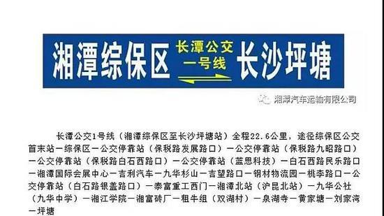 2月19日,15辆崭新的长潭1号线路纯电动公交车正式投入运营。