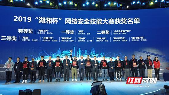 """2019""""湖湘杯""""网络安全技能大赛颁奖仪式上,10支参赛队伍在全场观众的注视下,站上了最高领奖台。"""